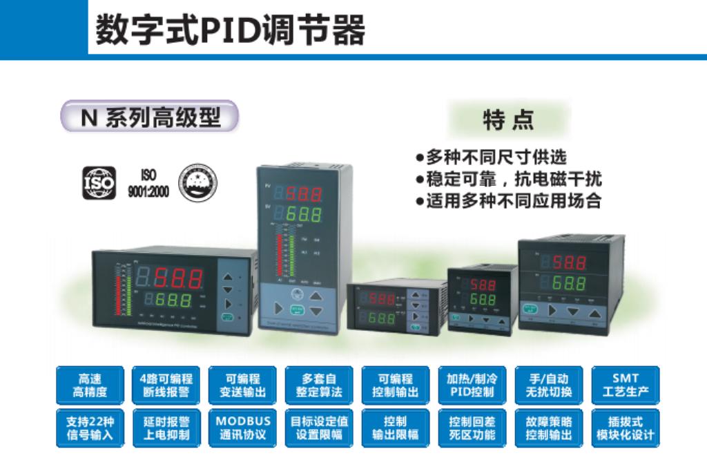 增强型新款数字式智能PID工业调节器